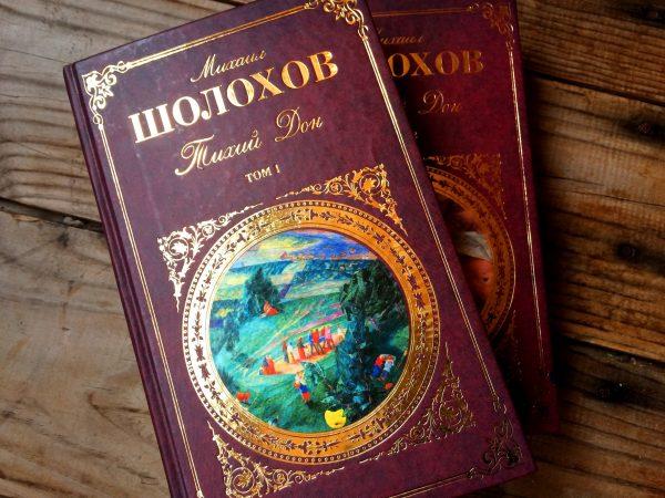 Вёшенская Роман Шолохова Тихий Дон книга